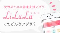 LiLuLa(リルラ)【女性のための健康支援アプリ】